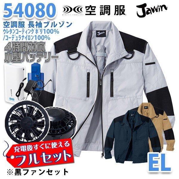 【2019新作】Jawin 54080 (EL) [空調服フルセット4時間対応] 長袖ブルゾン【ブラックファン】自重堂☆SALEセール