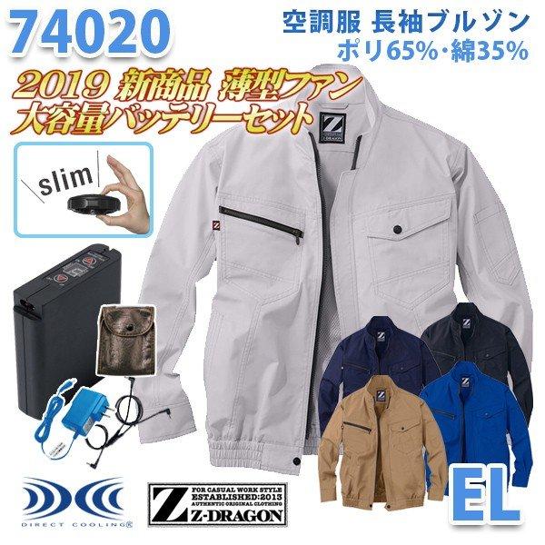 【2019新作 新・薄型ファン】Z-DRAGON 74020 (EL) [空調服フルセット8時間対応] 長袖ブルゾン 自重堂☆SALEセール