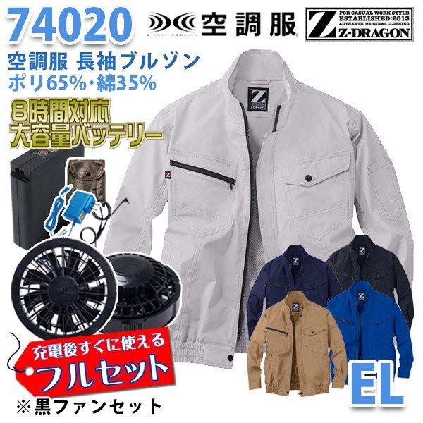 【2019新作】Z-DRAGON 74020 (EL) [空調服フルセット8時間対応] 長袖ブルゾン【ブラックファン】自重堂☆SALEセール