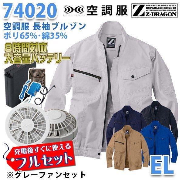 【2019新作】Z-DRAGON 74020 (EL) [空調服フルセット8時間対応] 長袖ブルゾン【グレーファン】自重堂☆SALEセール