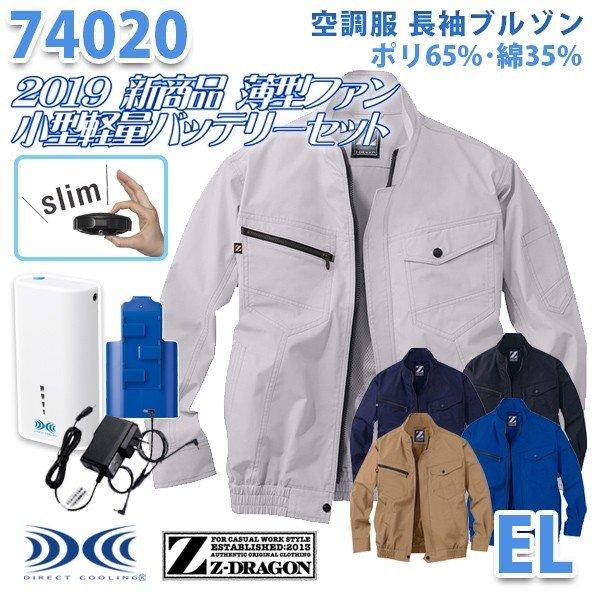 【2019新作 新・薄型ファン】Z-DRAGON 74020 (EL) [空調服フルセット4時間対応] 長袖ブルゾン 自重堂☆SALEセール