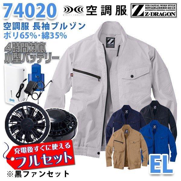 【2019新作】Z-DRAGON 74020 (EL) [空調服フルセット4時間対応] 長袖ブルゾン【ブラックファン】自重堂☆SALEセール
