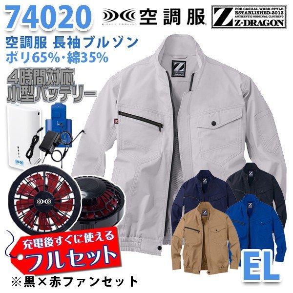 【2019新作】Z-DRAGON 74020 長袖ブルゾン【黒×赤ファン】自重堂☆SALEセール [空調服フルセット4時間対応] (EL)