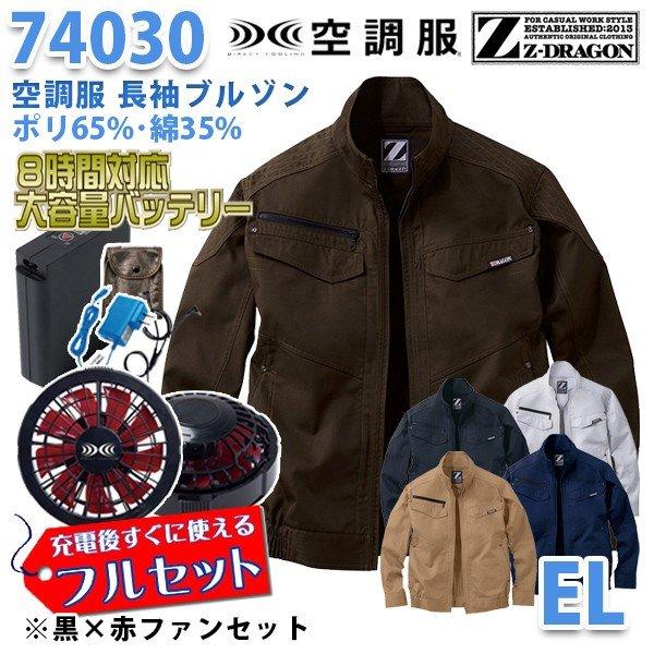【2019新作】Z-DRAGON 74030 (EL) [空調服フルセット8時間対応] 長袖ブルゾン【黒×赤ファン】自重堂☆SALEセール
