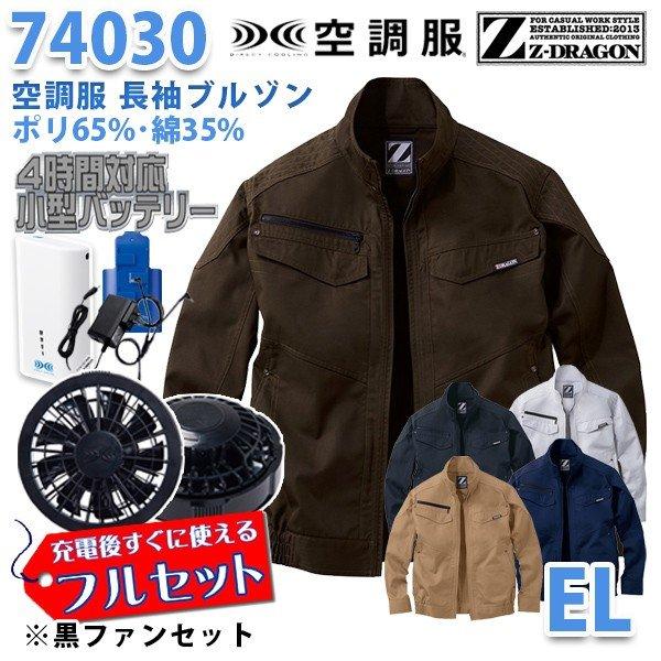 【2019新作】Z-DRAGON 74030 (EL) [空調服フルセット4時間対応] 長袖ブルゾン【ブラックファン】自重堂☆SALEセール