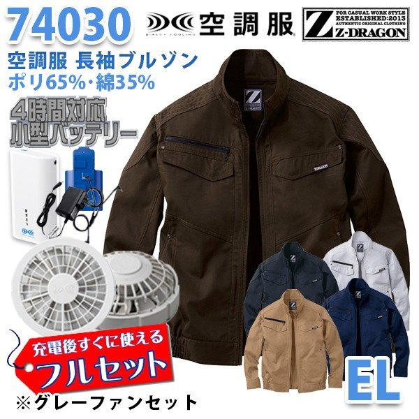 【2019新作】Z-DRAGON 74030 (EL) [空調服フルセット4時間対応] 長袖ブルゾン【グレーファン】自重堂☆SALEセール