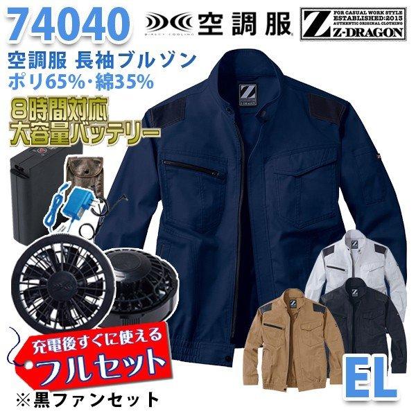 【2019新作】Z-DRAGON 74040 (EL) [空調服フルセット8時間対応] 長袖ブルゾン【ブラックファン】自重堂☆SALEセール