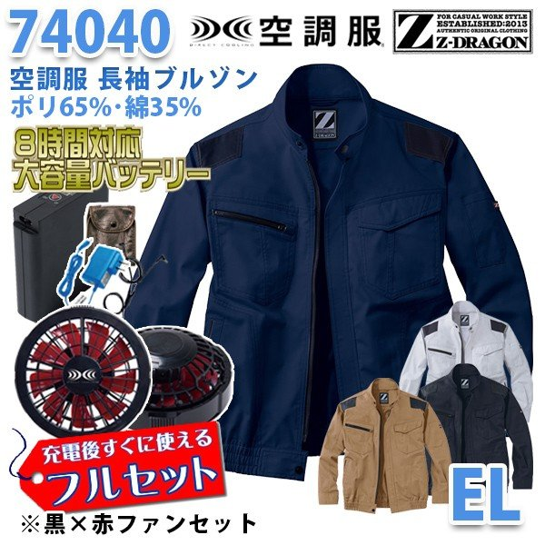 【2019新作】Z-DRAGON 74040 (EL) [空調服フルセット8時間対応] 長袖ブルゾン【黒×赤ファン】自重堂☆SALEセール