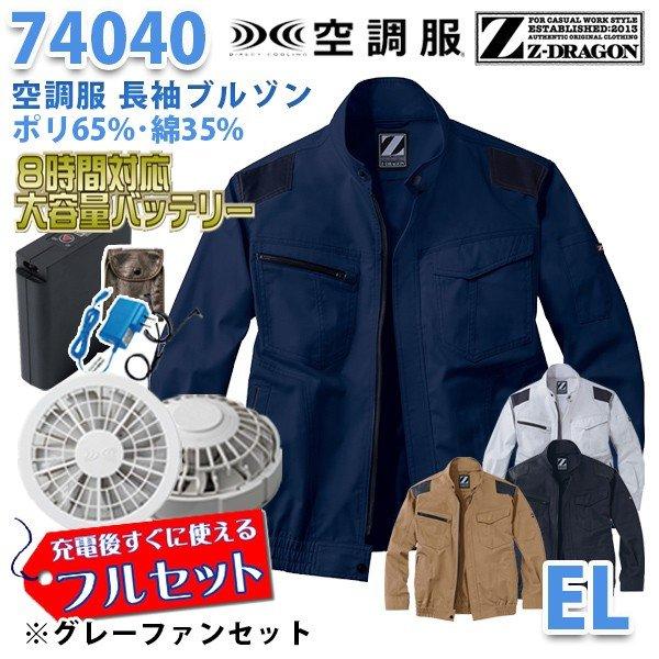 【2019新作】Z-DRAGON 74040 (EL) [空調服フルセット8時間対応] 長袖ブルゾン【グレーファン】自重堂☆SALEセール