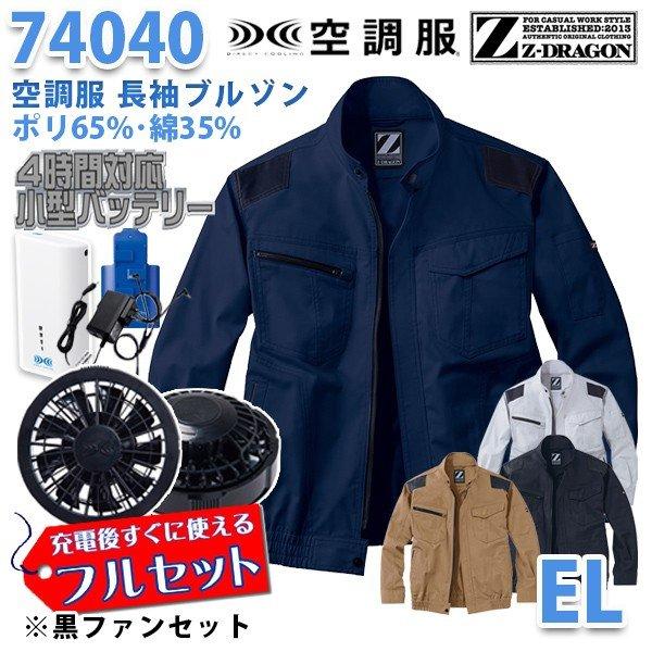 【2019新作】Z-DRAGON 74040 (EL) [空調服フルセット4時間対応] 長袖ブルゾン【ブラックファン】自重堂☆SALEセール