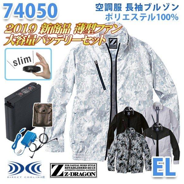 【2019新作 新・薄型ファン】Z-DRAGON 74050 (EL) [空調服フルセット8時間対応] 長袖ブルゾン 自重堂☆SALEセール