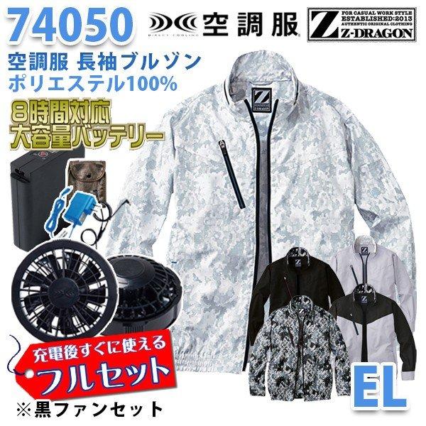 【2019新作】Z-DRAGON 74050 (EL) [空調服フルセット8時間対応] 長袖ブルゾン【ブラックファン】自重堂☆SALEセール