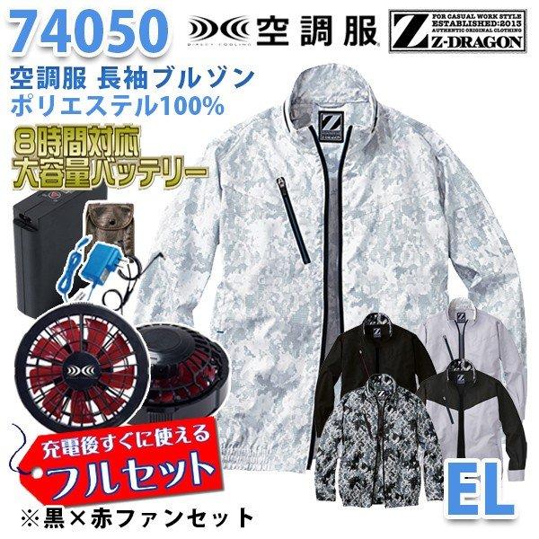 【2019新作】Z-DRAGON 74050 (EL) [空調服フルセット8時間対応] 長袖ブルゾン【黒×赤ファン】自重堂☆SALEセール