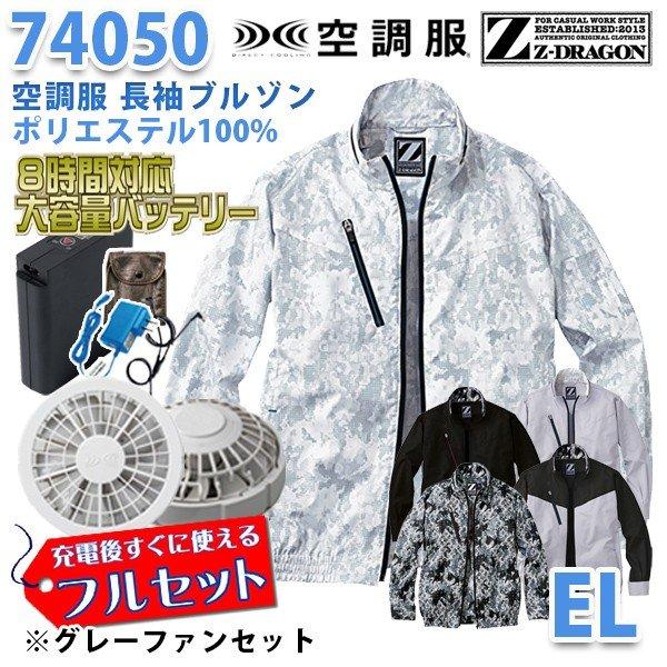 【2019新作】Z-DRAGON 74050 (EL) [空調服フルセット8時間対応] 長袖ブルゾン【グレーファン】自重堂☆SALEセール