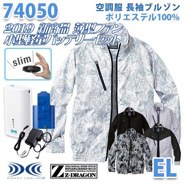 【2019新作 新・薄型ファン】Z-DRAGON 74050 (EL) [空調服フルセット4時間対応] 長袖ブルゾン 自重堂☆SALEセール