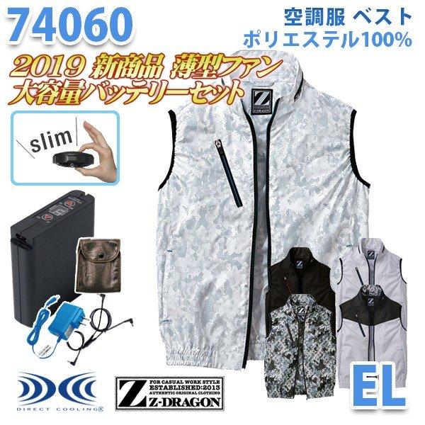 【2019新作 新・薄型ファン】Z-DRAGON 74060 (EL) [空調服フルセット8時間対応] ベスト 自重堂☆SALEセール
