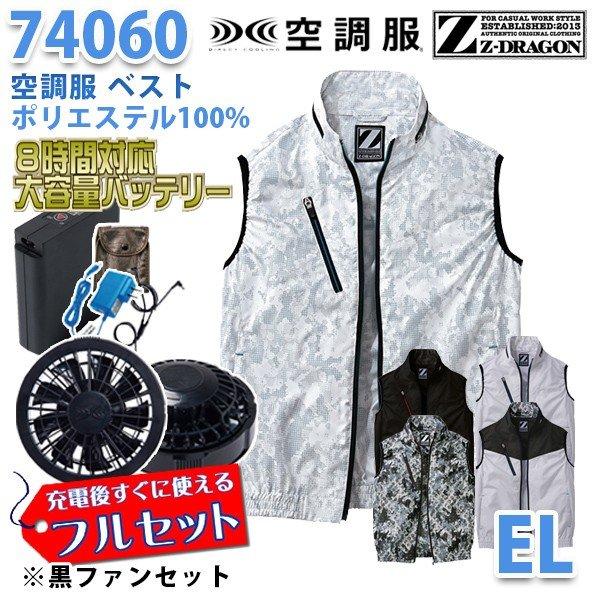 【2019新作】Z-DRAGON 74060 (EL) [空調服フルセット8時間対応] ベスト【ブラックファン】自重堂☆SALEセール