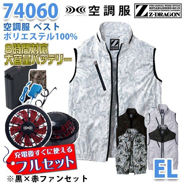 【2019新作】Z-DRAGON 74060 (EL) [空調服フルセット8時間対応] ベスト【黒×赤ファン】自重堂☆SALEセール