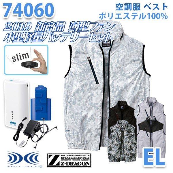 【2019新作 新・薄型ファン】Z-DRAGON 74060 (EL) [空調服フルセット4時間対応] ベスト 自重堂☆SALEセール