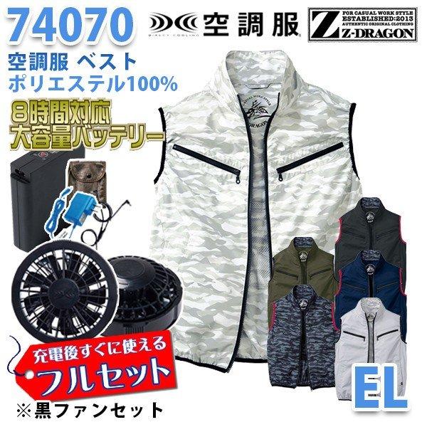 【2019新作】Z-DRAGON 74070 (EL) [空調服フルセット8時間対応] ベスト【ブラックファン】自重堂☆SALEセール