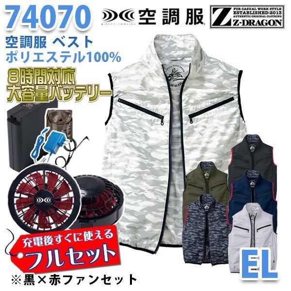 【2019新作】Z-DRAGON 74070 (EL) [空調服フルセット8時間対応] ベスト【黒×赤ファン】自重堂☆SALEセール