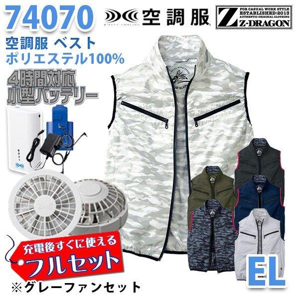 【2019新作】Z-DRAGON 74070 (EL) [空調服フルセット4時間対応] ベスト【グレーファン】自重堂☆SALEセール