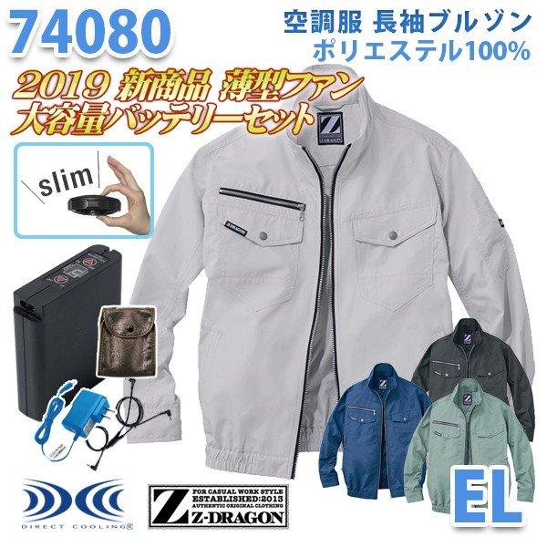 【2019新作 新・薄型ファン】Z-DRAGON 74080 (EL) [空調服フルセット8時間対応] 長袖ブルゾン 自重堂☆SALEセール