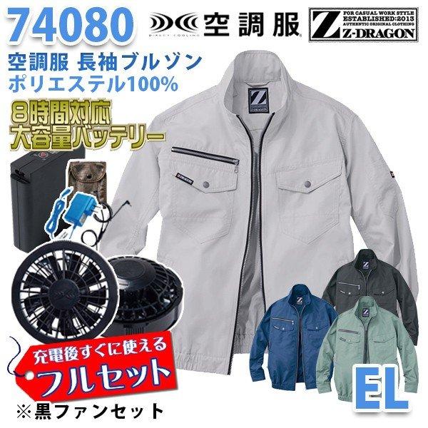 【2019新作】Z-DRAGON 74080 (EL) [空調服フルセット8時間対応] 長袖ブルゾン【ブラックファン】自重堂☆SALEセール