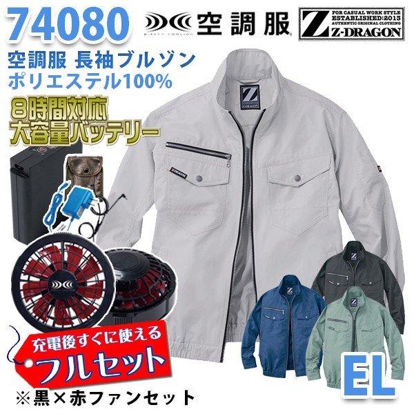 【2019新作】Z-DRAGON 74080 (EL) [空調服フルセット8時間対応] 長袖ブルゾン【黒×赤ファン】自重堂☆SALEセール