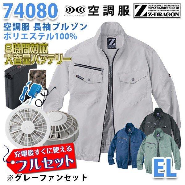 【2019新作】Z-DRAGON 74080 (EL) [空調服フルセット8時間対応] 長袖ブルゾン【グレーファン】自重堂☆SALEセール