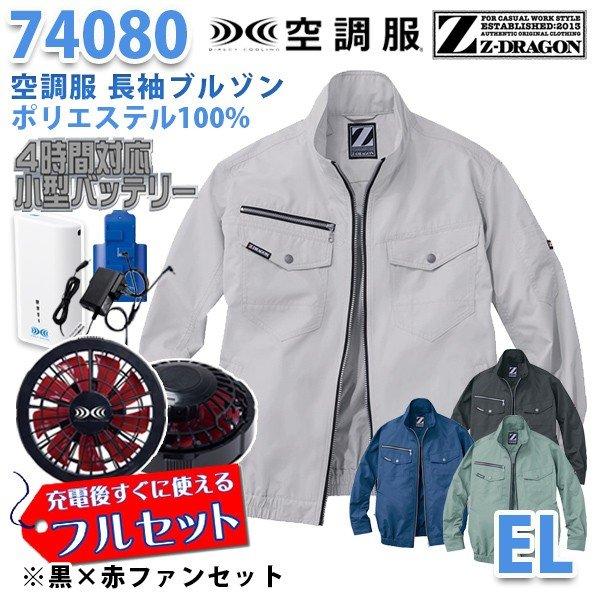 【2019新作】Z-DRAGON 74080 (EL) [空調服フルセット4時間対応] 長袖ブルゾン【黒×赤ファン】自重堂☆SALEセール