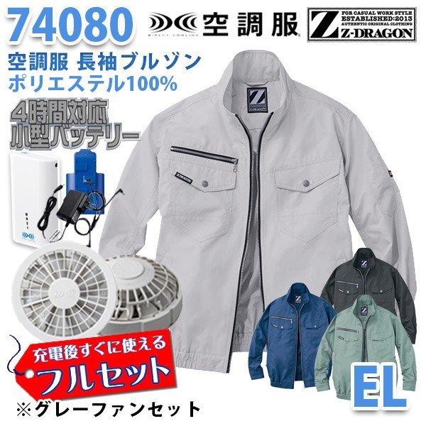 【2019新作】Z-DRAGON 74080 (EL) [空調服フルセット4時間対応] 長袖ブルゾン【グレーファン】自重堂☆SALEセール