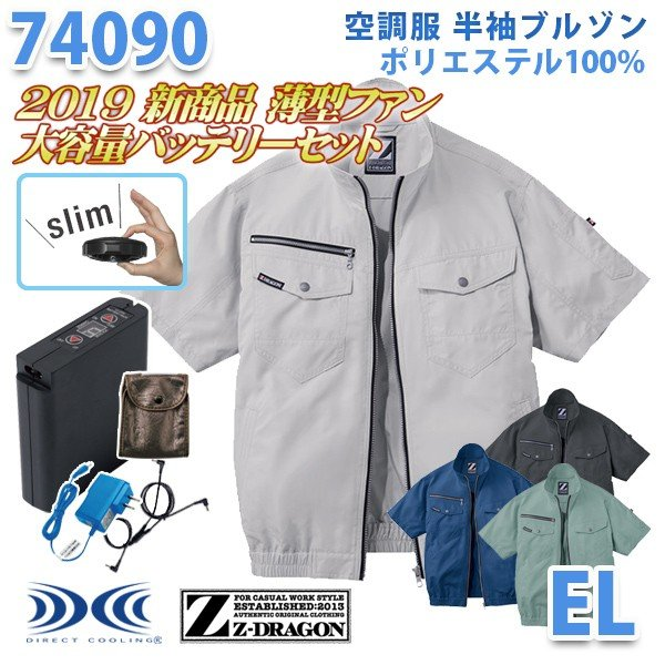 【2019新作 新・薄型ファン】Z-DRAGON 74090 (EL) [空調服フルセット8時間対応] 半袖ブルゾン 自重堂☆SALEセール