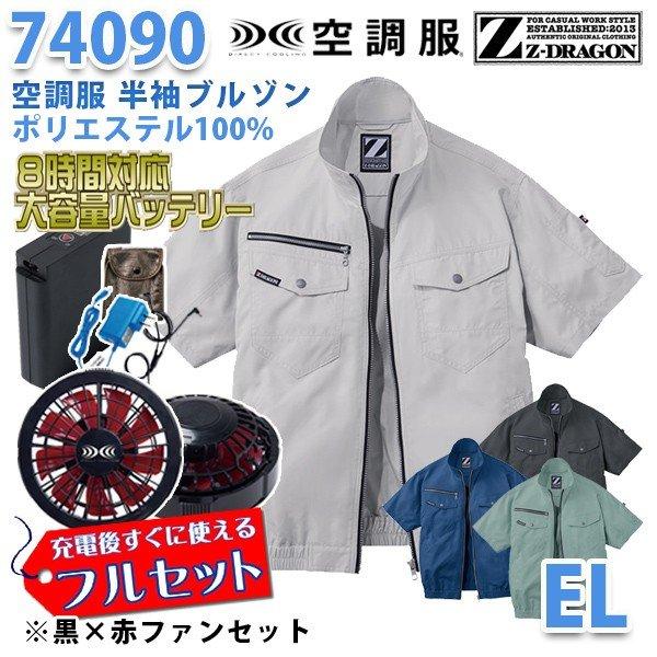 【2019新作】Z-DRAGON 74090 (EL) [空調服フルセット8時間対応] 半袖ブルゾン【黒×赤ファン】自重堂☆SALEセール