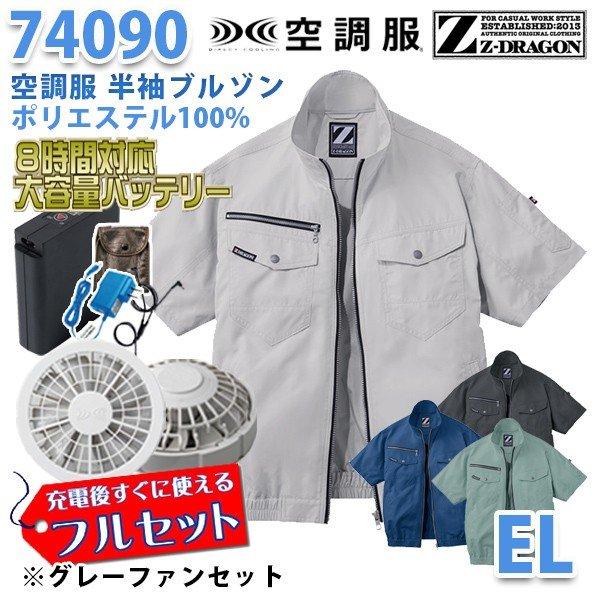 【2019新作】Z-DRAGON 74090 (EL) [空調服フルセット8時間対応] 半袖ブルゾン【グレーファン】自重堂☆SALEセール