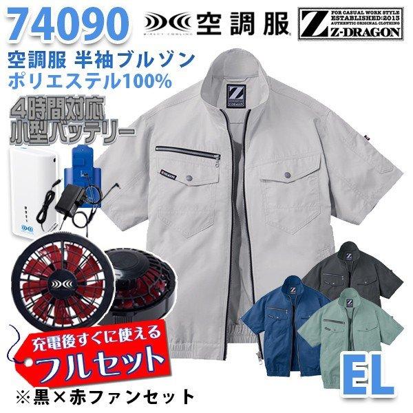 【2019新作】Z-DRAGON 74090 (EL) [空調服フルセット4時間対応] 半袖ブルゾン【黒×赤ファン】自重堂☆SALEセール