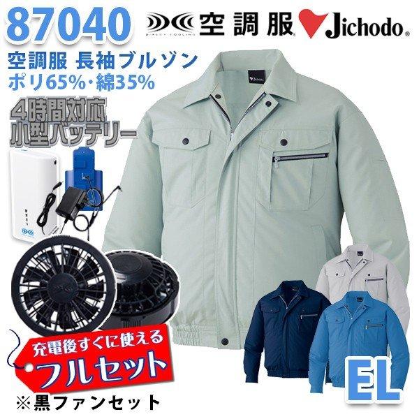 【2019新作】Jichodo 87040 (EL) [空調服フルセット4時間対応] 長袖ブルゾン【ブラックファン】自重堂☆SALEセール