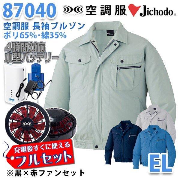 【2019新作】Jichodo 87040 (EL) [空調服フルセット4時間対応] 長袖ブルゾン【黒×赤ファン】自重堂☆SALEセール
