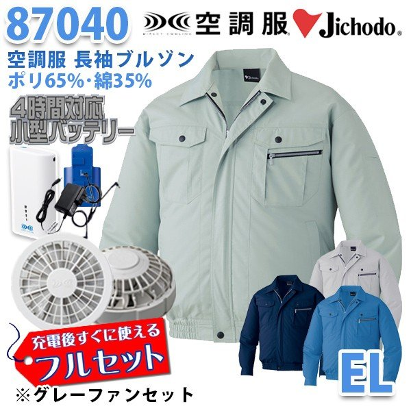 【2019新作】Jichodo 87040 (EL) [空調服フルセット4時間対応] 長袖ブルゾン【グレーファン】自重堂☆SALEセール
