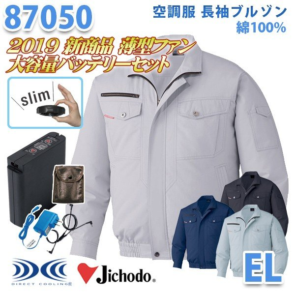 【2019新作 新・薄型ファン】Jichodo 87050 (EL) [空調服フルセット8時間対応] 長袖ブルゾン 自重堂☆SALEセール