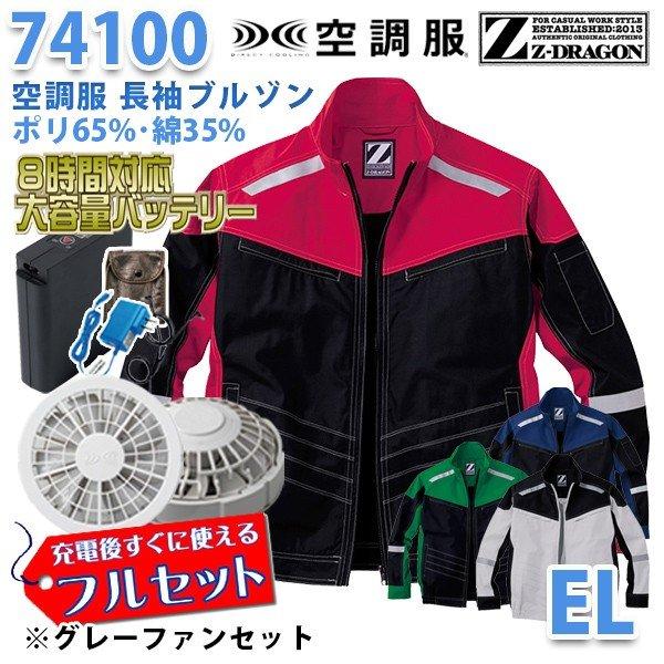 【2019新作】Z-DRAGON 74100 (EL) [空調服フルセット8時間対応] 長袖ブルゾン【グレーファン】自重堂☆SALEセール