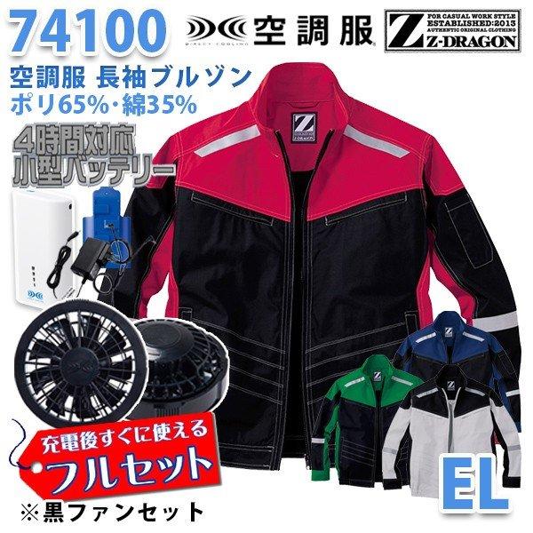 【2019新作】Z-DRAGON 74100 (EL) [空調服フルセット4時間対応] 長袖ブルゾン【ブラックファン】自重堂☆SALEセール