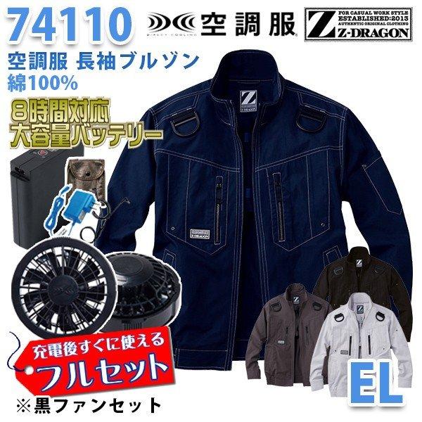 【2019新作】Z-DRAGON 74110 (EL) [空調服フルセット8時間対応] 長袖ブルゾン【ブラックファン】自重堂☆SALEセール