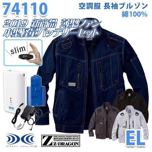 【2019新作 新・薄型ファン】Z-DRAGON 74110 (EL) [空調服フルセット4時間対応] 長袖ブルゾン 自重堂☆SALEセール
