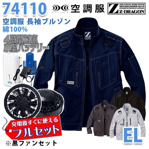 【2019新作】Z-DRAGON 74110 (EL) [空調服フルセット4時間対応] 長袖ブルゾン【ブラックファン】自重堂☆SALEセール