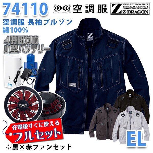 【2019新作】Z-DRAGON 74110 (EL) [空調服フルセット4時間対応] 長袖ブルゾン【黒×赤ファン】自重堂☆SALEセール