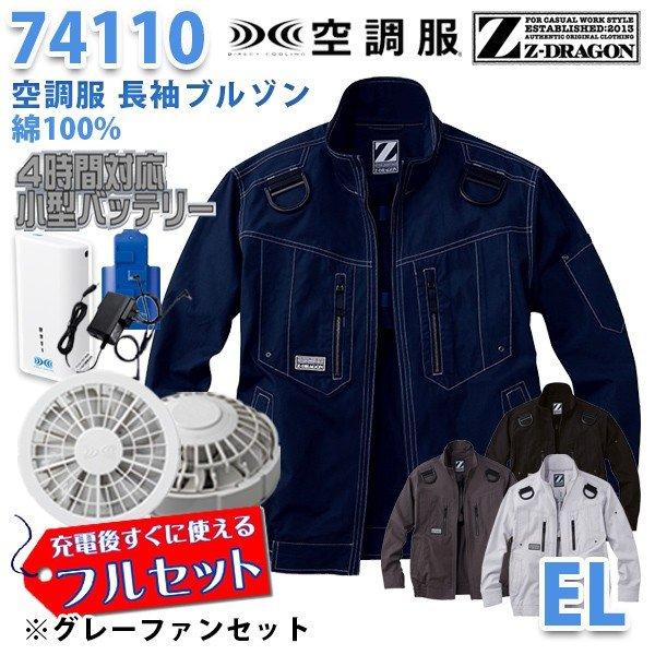 【2019新作】Z-DRAGON 74110 (EL) [空調服フルセット4時間対応] 長袖ブルゾン【グレーファン】自重堂☆SALEセール