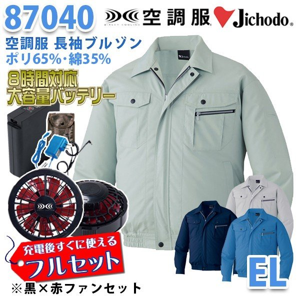 【2019新作】Jichodo 87040 (EL) [空調服フルセット8時間対応] 長袖ブルゾン【黒×赤ファン】自重堂☆SALEセール