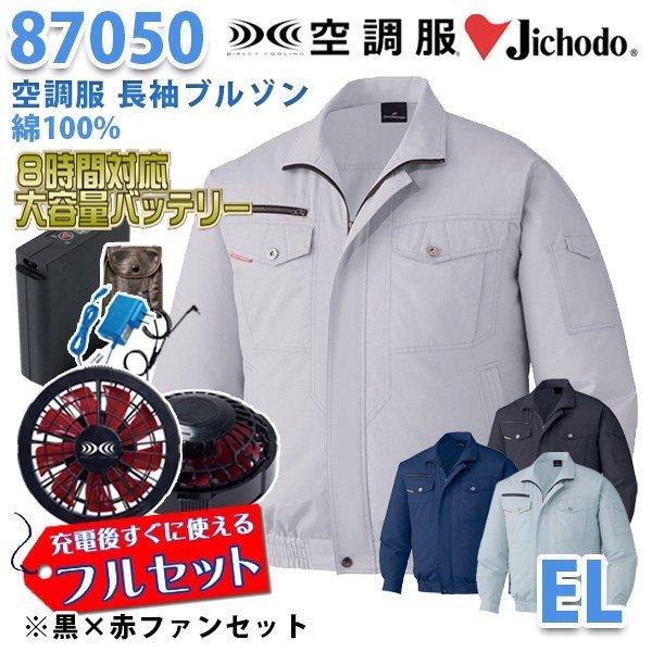 【2019新作】Jichodo 87050 (EL) [空調服フルセット8時間対応] 長袖ブルゾン【黒×赤ファン】自重堂☆SALEセール