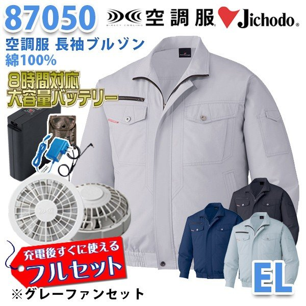 【2019新作】Jichodo 87050 (EL) [空調服フルセット8時間対応] 長袖ブルゾン【グレーファン】自重堂☆SALEセール